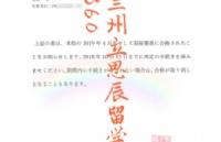 日语零基础收获圣玛丽日本语学校