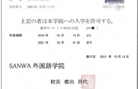 毕业8年有拒签史 成功申请SANWA外国语学院