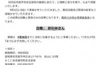 大专毕业 成功申请名古屋ECC进行语言学习
