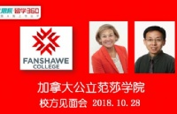 加拿大范莎学院上海见面会,10月28日将在留学360上海总部举行