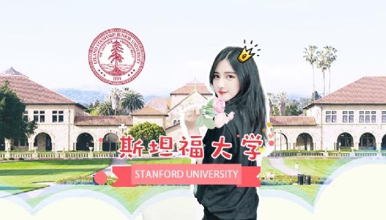 世界名校|谈校风生维拉Show――斯坦福大学