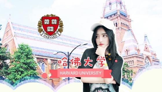 世界名校|谈校风生维拉Show――哈佛大学