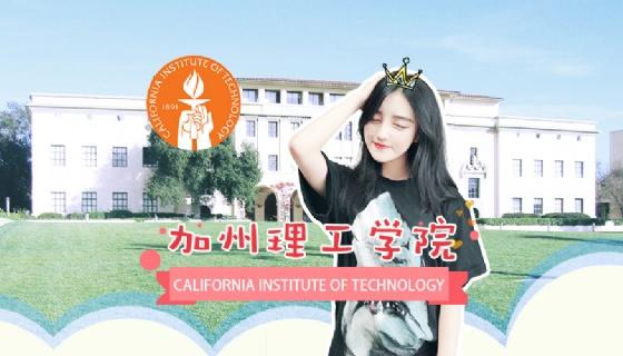 世界名校|谈校风生维拉Show――加州理工学院