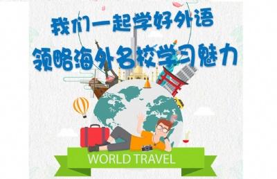 【活动预告】海归小哥哥、小姐姐带你一起学好外语,领略国外名校学习魅力