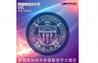 【活动】美国南加州大学录取细节大揭密,与招生官面对面
