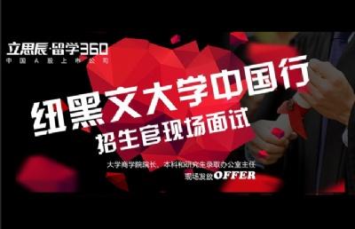 【活动】纽黑文大学中国行,招生官现场面试