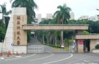 台湾辅英科技大学设施配置齐全