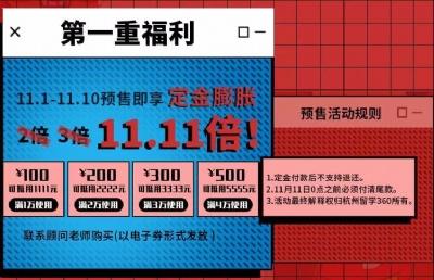 活动预告丨双11四重福利,不参加感觉错过一个亿!