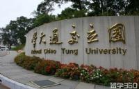 台湾交通大学管理学院