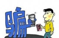 """""""留""""个心眼,泰国留学第一步,远离电信诈骗套路!"""