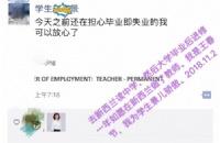 海外逆袭 zhao同学成功圆梦新西兰 成为一名教师!