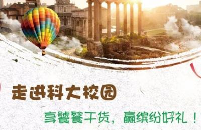 【活动预告】留学360走进科大校园――享饕餮干货,赢缤纷好礼!