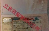 谁说大龄单身狗加拿大签证就该被拒呢?