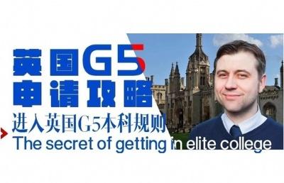 【活动】英国G5申请攻略―致可以更优秀的你