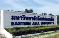 泰国东亚大学专业开设情况