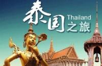 留学花费大揭秘,泰国留学费用要多少?