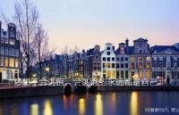 荷兰硕士:留学申请攻略