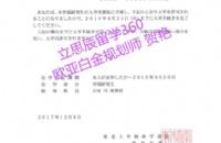 张同学高考结束成功日本本科预科