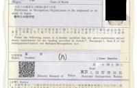 石同学高考后成功申申请翰林日本语学院