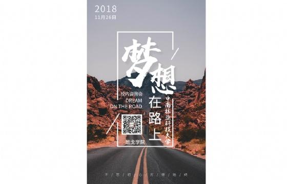 【11.26活动】中南林科技大学班戈学院校内咨询会