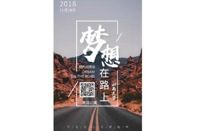 【11.28活动】湖南大学天马公寓校内咨询会