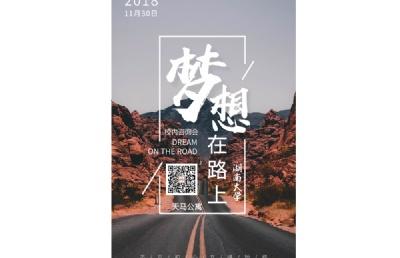 【11.30活动】湖南大学天马公寓校内咨询会