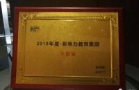 2018新华网大国教育之声 立思辰荣膺年度影响力教育企业
