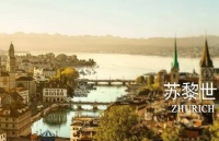 瑞士留学:签证办理,不容忽视这几点!