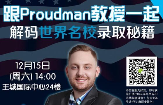 【高能活动预警】跟Proudman教授一起解码世界名校录取秘籍