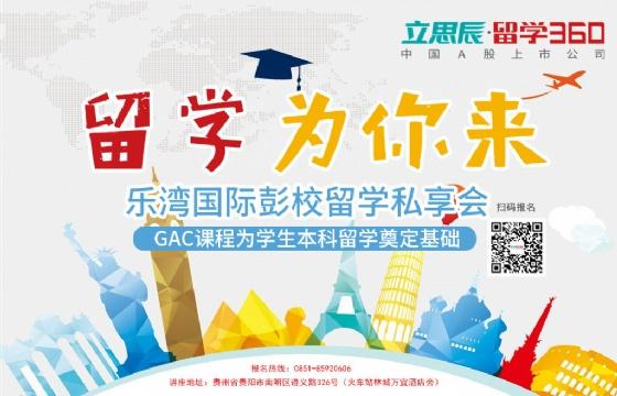 留学为你来 乐湾国际学校国际部彭校长的留学私享会