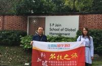SP Jain 全球管理学院与世界顶级商学院建立的合作联盟竟如此不一般