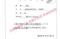 高考失利 大专一年级学生成功申请日本LIC国际学院