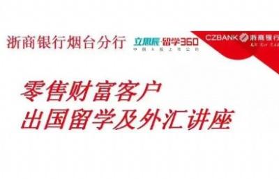 浙商银行烟台分行 | 出国亚博体育亚洲官网及外汇讲座