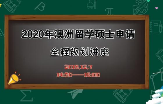 【活动】2020年澳洲留学硕士申请全程规划讲座