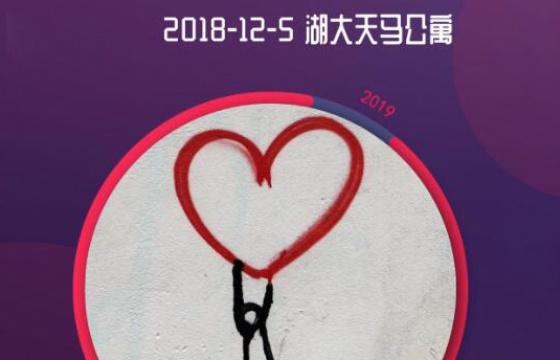 12月5日 湖南大学天马公寓校内咨询会