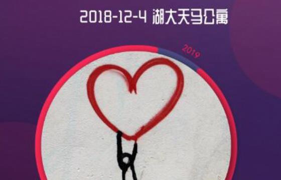 12月4日 湖南大学天马公寓校内咨询会