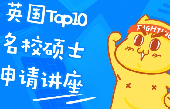 活�宇A告丨英��Top10名校�T士申��v座