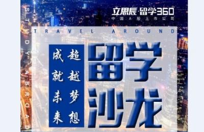 【活动】12月21日济南大学留学沙龙等你来参加~