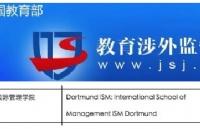 德国多特蒙德国际管理学院是正规院校吗?