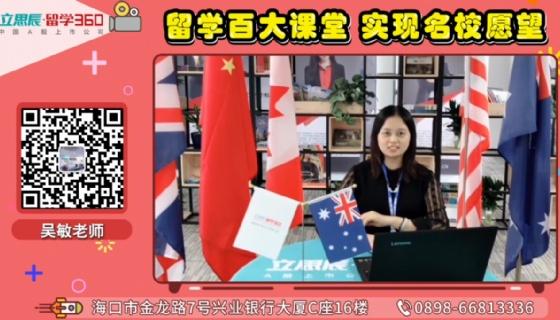 澳洲留学面签攻略