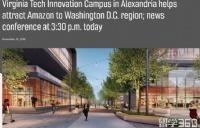 喜迎亚马逊,弗吉尼亚这两所大学花10亿扩建!同学别盯着硅谷了
