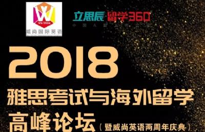 2018雅思考试与海外留学高峰论坛 第一手的权威考试信息 !