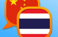 泰国留学专家访谈:中泰教育PK