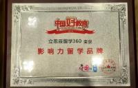 """好教育,强国梦!2018年""""中国好教育""""盛典   立思辰留学360收获满满,摘得两项大奖"""