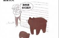 加拿大人遇到熊VS芬兰人遇到熊 网友大呼: 加拿大人太太太可爱了!