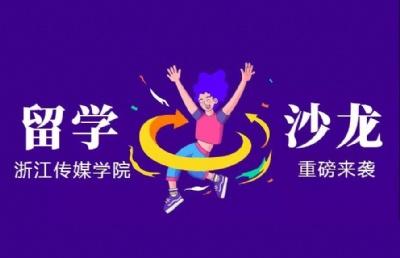 活动预告丨留学沙龙之传媒场重磅来袭~