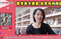 留学课堂 刘颖老师解读新西兰留学技术移民
