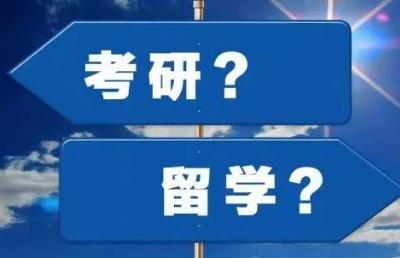 2019年全国硕士研究生招生考试开锣,出国留学or国内考研?你该如何选择?