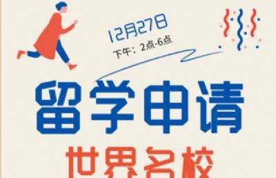 【12月27日】湖南商学院校内咨询会