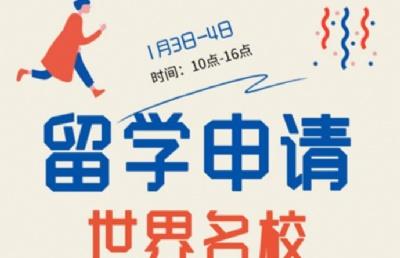 【校园行】湖南大学北校区校内咨询会